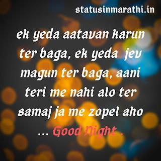 Good Night Sms Marathi in English