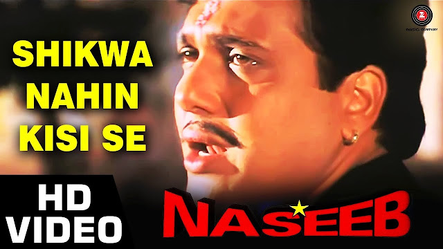 Shikwa Nahi Kisi Se Lyrics In Hindi (शिकवा नहीं किसी से किसी से गिला लिरिक्स इन हिंदी)