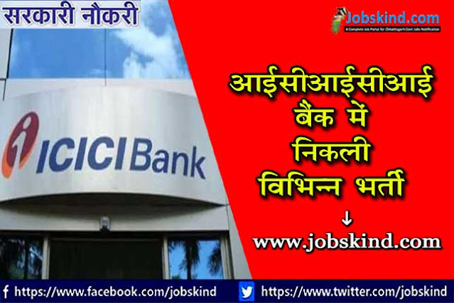 ICICI Bank Manager Vacancy 2021 – Apply for Various Post @ icicicareers.com