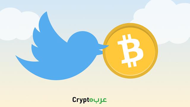 أفضل 5 متداولين عملات الرقمية يجب متابعتهم على تويتر في عام 2021