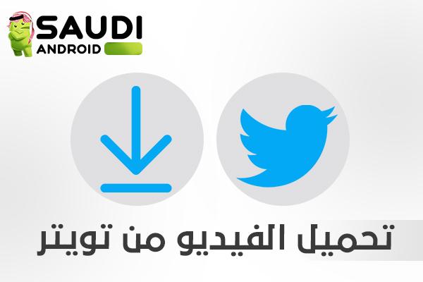 أفضل تطبيقات تحميل الفيديو من تويتر على أندرويد و شرح التحميل بدون تطبيق