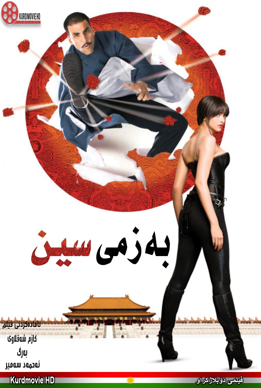 فیلمی هیندی دۆبلاژکراوی کوردی بەزمی سین Chandni Chowk to China 2009
