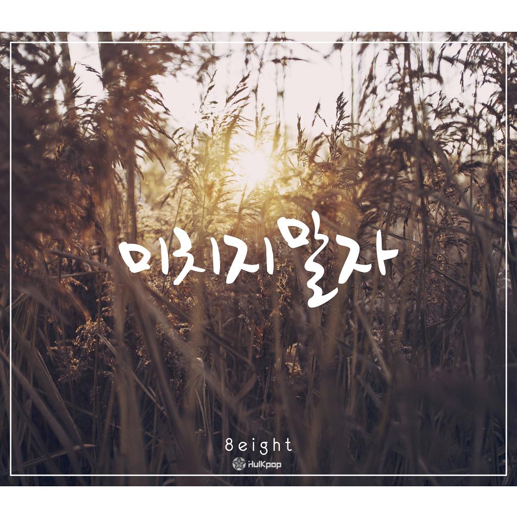 [Single] 8Eight – 미치지말자