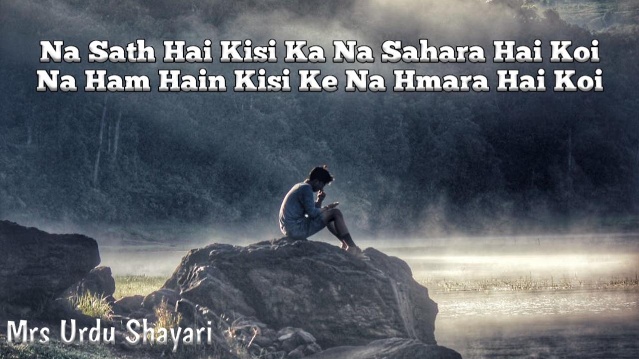 Sad Shayari Sad Shayari Urdu Mein Sad Urdu Shayari On Life Urdu Sad Shayari Two Lines Sad Urdu Shayari In Hindi Urdu Shayari Love Best Urdu Shayari Urdu Shayari In Urdu Shayari In
