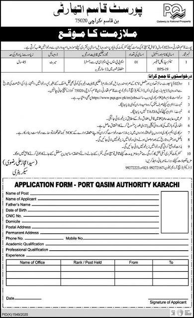 port-qasim-authority-pqa-jobs-2020-application-form