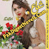 Shuaa Digest August 2020 Pdf Download