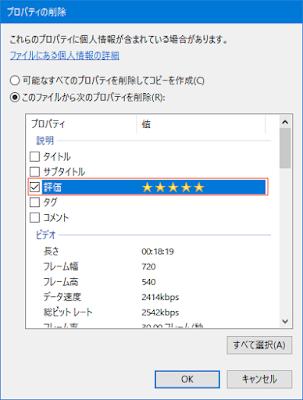 ファイルのプロパティを消す