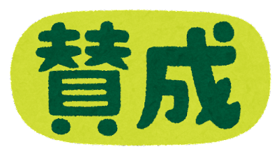 「賛成」のイラスト文字