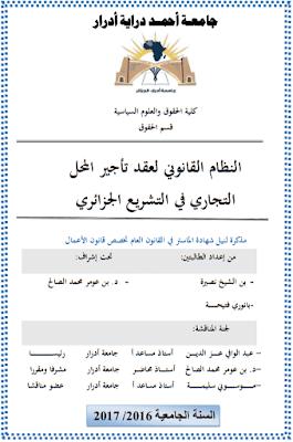 مذكرة ماجستير: النظام القانوني لعقد تأجير المحل التجاري في التشريع الجزائري PDF