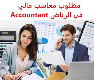 وظائف السعودية مطلوب محاسب مالي  في الرياض Accountant