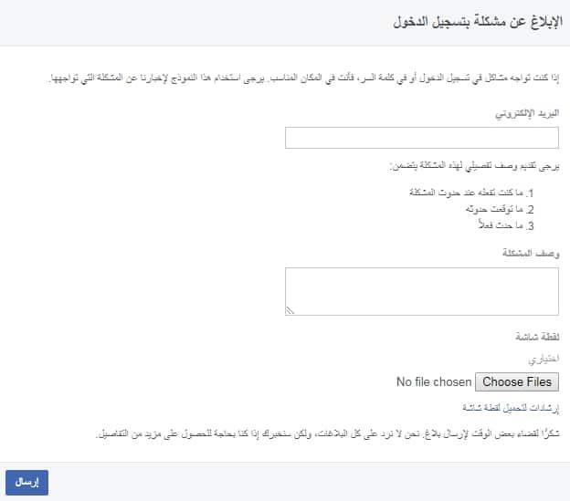 إبلاغ,عن,مشكله,فى,فيسبوك
