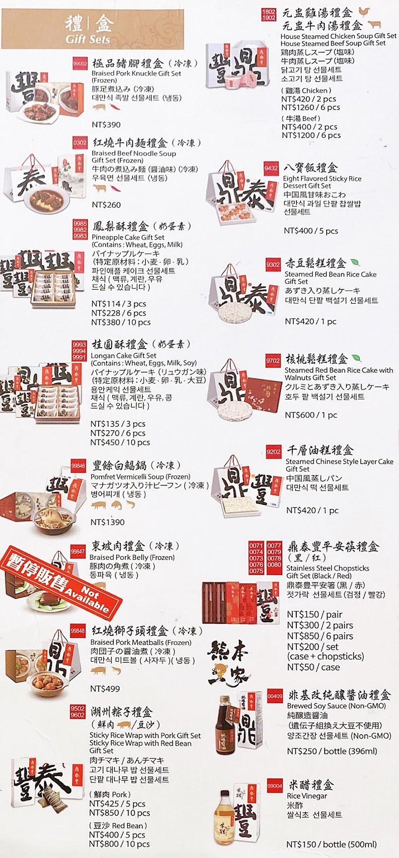 鼎泰豐外帶內用菜單MENU板橋鼎泰豐菜單放大清晰版詳細分類資訊
