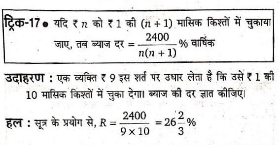 एक व्यक्ति ₹9 इस सरट पर उधर लेता है कि उसे ₹1 की 10 मासिक किस्तों मे चुका देगा । व्याज की दर ज्ञात करे
