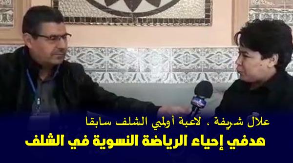 """علال الشريفة ، لاعبة أولمبي الشلف سابقا: """"هدفي إحياء الرياضة النسوية في الشلف"""""""