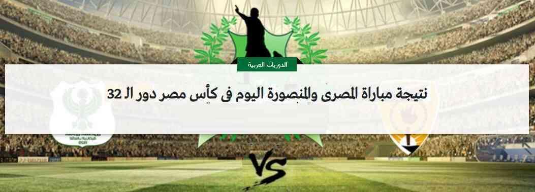 مشاهدة مباراة سموحة ودكرنس بث مباشر اليوم بتاريخ 16/02/2021 في كأس مصر