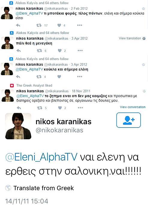 Νίκος Καρανίκας, tweet