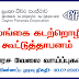Ceylon Fisheries Corporation - Vacancies