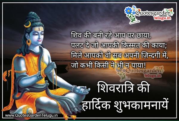 Happy-Mahashivratri-Shayari-Shivratri-Wishes-in-Hindi