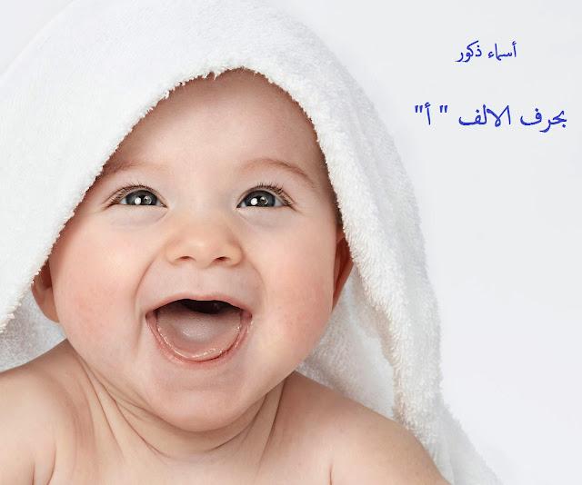 اسماء ولاد بحرف الالف