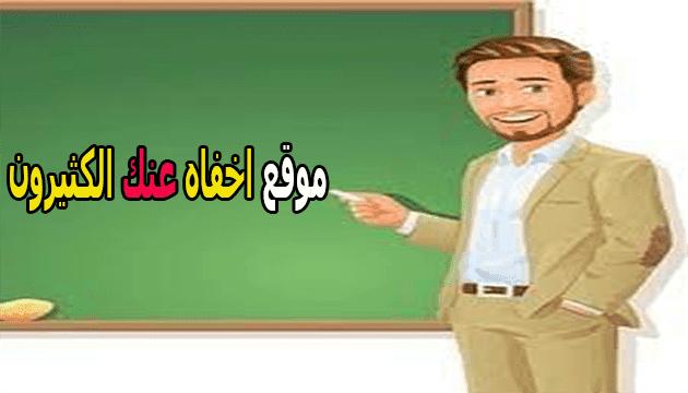 افضل موقع اخفاه عنك مدرس الرياضيات