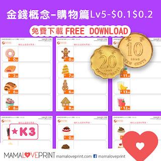 Mama Love Print 自製工作紙 - 認識香港的錢幣 Level 4 - 學習「紙幣」和「硬幣」爸爸的錢包有多少錢?  Hong Kong Money Worksheets Learning Dollars Notes - How much money in father's wallet? for K3 Kindergarten Children Learning Money Concept