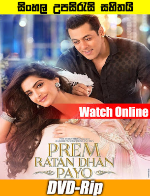 Prem Ratan Dhan Payo 2015 Hindi Movie Watch Online With SInhala Subtitle