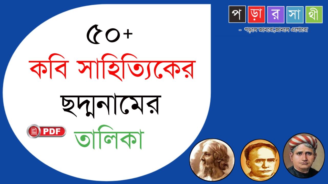 বিখ্যাত বাঙালি সাহিত্যিকদের ছদ্মনাম | Pen-names Of some Bengali Novelists