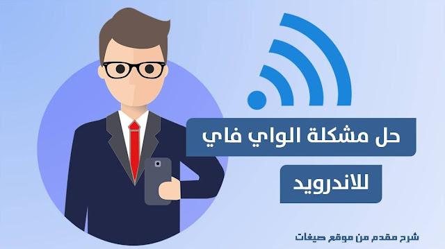 مشكلة wifi