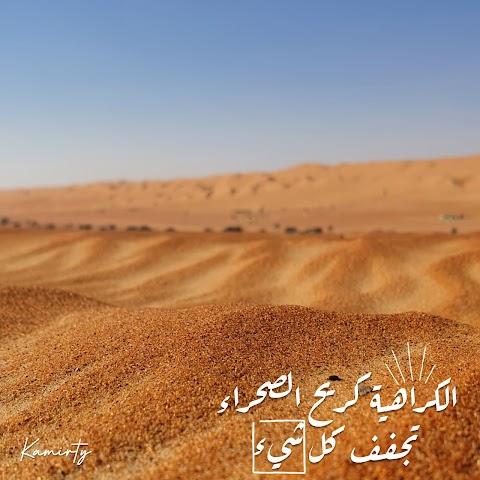 الكراهية كريح الصحراء (憎しみは砂漠の風のようなものです)