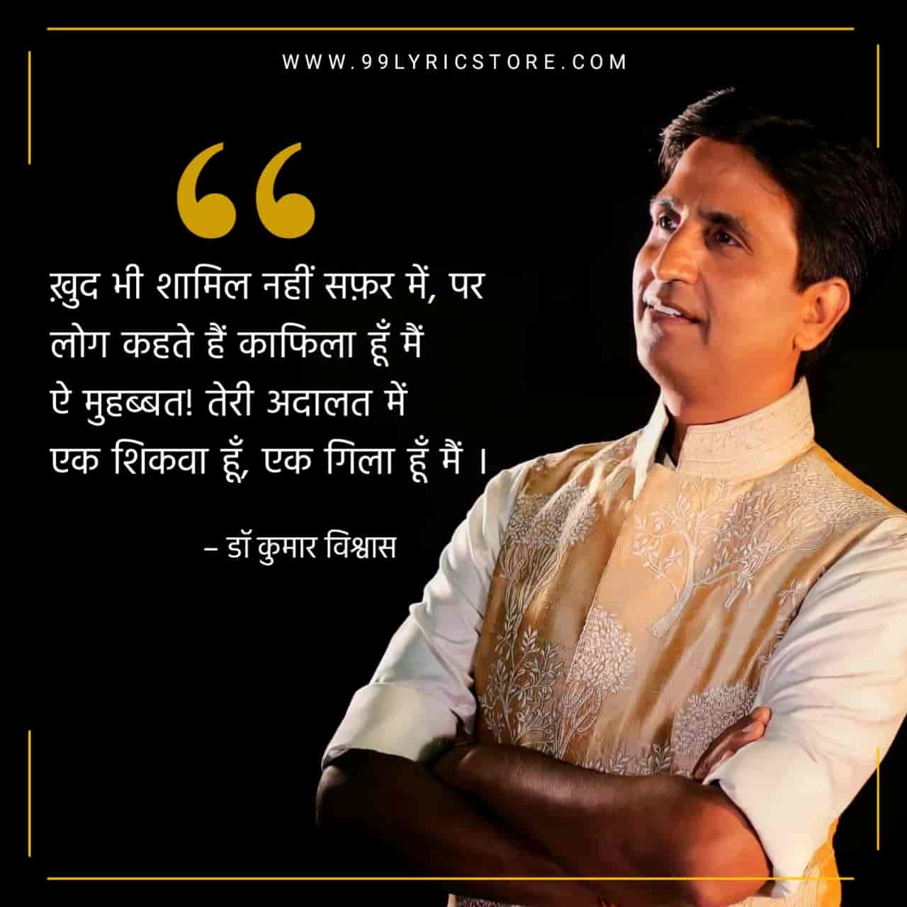 This Beautiful Poetry 'Kab Se Nahi Mila' recited by Dr. Kumar Vishwas and also written by him.
