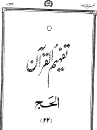 022 Surah Al-Hajj.pdf