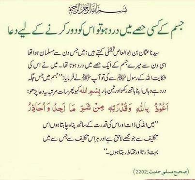 Jism K Kisi Hissay May Dard Ho To - IslamiWazaif
