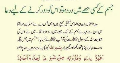 Gardan Wallpaper 3d Jism K Kisi Hissay May Dard Ho To Islamic Amp Roohani Ilaj
