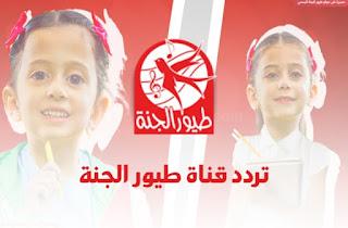 استقبل تردد قناة طيور الجنة Toyor al jannah 2021 نايل سات عرب سات عبر الترددات الجديدة