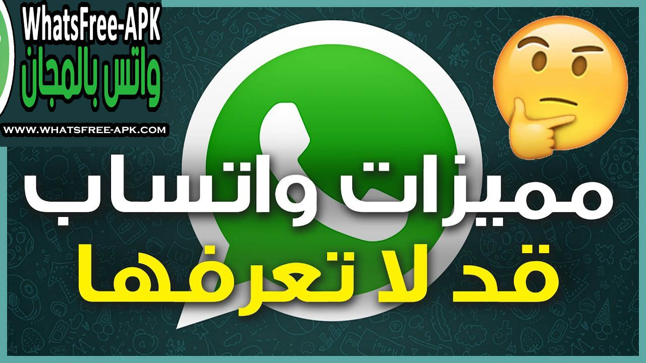 https://www.whatsfree-apk.com/2020/05/new-whatsApp-features-tricks-and-tricks-for-whatsApp-2020.html