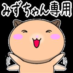 Mizuchan only Cute Hamster Sticker
