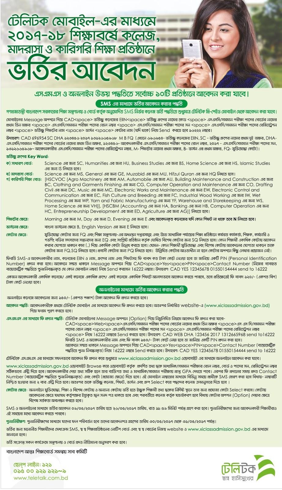 HSC Admission Circular 2017