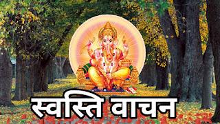 स्वस्तिवाचन, स्वस्तिवाचन मंत्र,स्वस्तिवाचन मंगल पाठ,स्वस्तिवाचन के मंत्र,स्वस्तिवाचन पाठ, swasti vachan mantra, swasti vachan