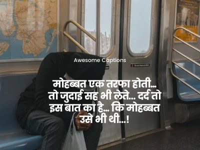 sad status, hindi quotes, Heart Touching Quotes Hindi, love status in hindi