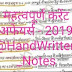 Important Hand Written Current Affairs 2019 PDF Download in Hindi