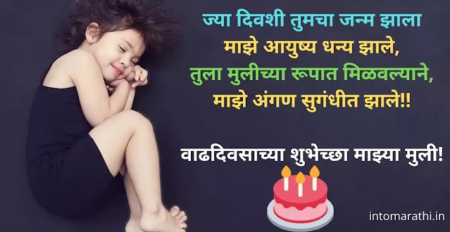 Birthday wishes for daughter in marathi मुलीला वाढदिवसाच्या शुभेच्छा संदेश मराठी