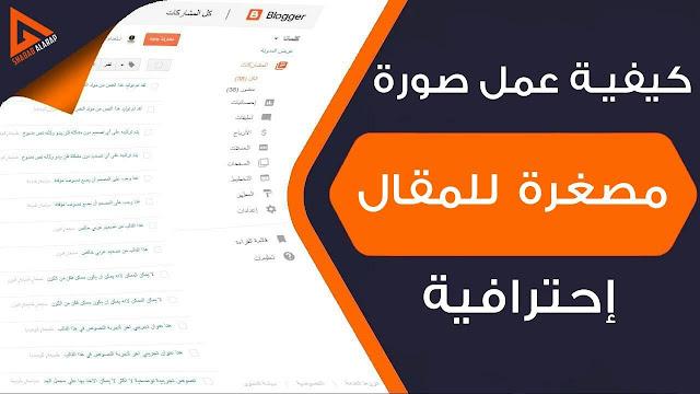 اهم عوامل السيو لمدونات بلوجر المدون الناجح 2019