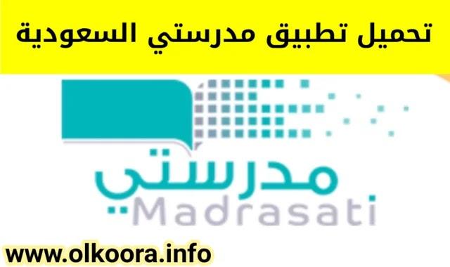 تحميل تطبيق مدرستي السعودية للأندرويد و للأيفون للتعليم عن بعد في السعودية