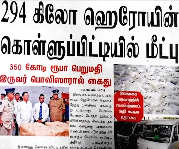 News paper in Sri Lanka : 25-02-2019