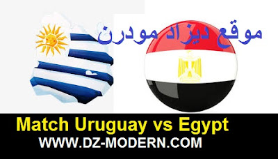 متى موعد توقيت مباراة مصر أوروجواي اليوم Match Uruguay vs Egypt