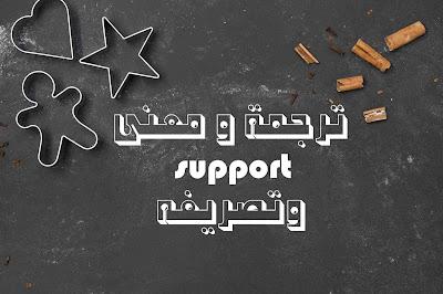 ترجمة و معنى support وتصريفه