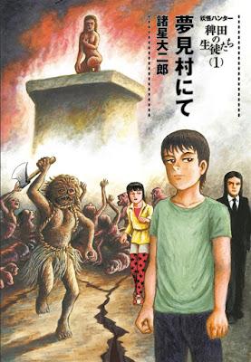 [Manga] 妖怪ハンター 稗田の生徒たち 第01巻 [Yokai Hanta Hieda no Seitotachi Vol 01] RAW ZIP RAR DOWNLOAD
