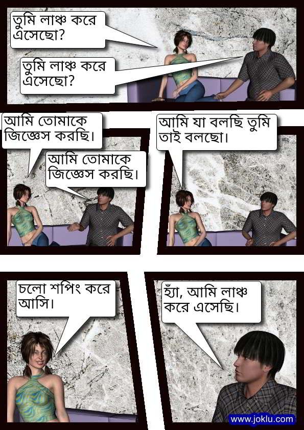 Copying Bengali joke