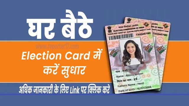 Voter Helpline : Election Card में सुधार करें घर बैठे