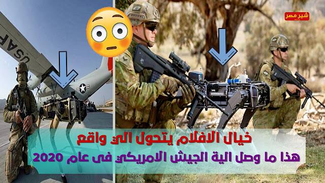 هذا ما وصل الية الجيش الامريكي فى عام 2020